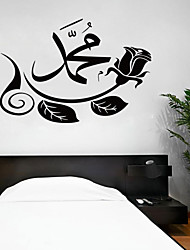 4112 Islamic Muslim Art Products Flower Religion Wall Decal Vinyl Sticker Home Decor Bedroom Flower Mural